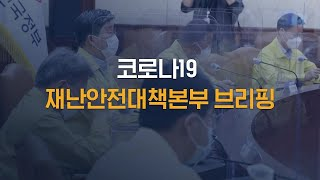 """[다시보기] """"27일부터 비수도권 거리두기 일괄 3단계""""- 코로나19 브리핑 / SBS"""