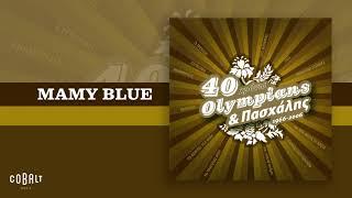 Olympians & Πασχάλης - Mamy Blue - Official Audio Release