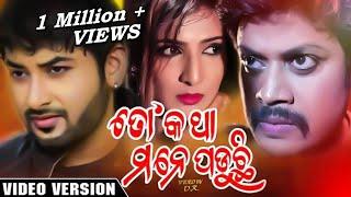To Katha Mane Paduchi Odia New Music Prabhas Merina Bhavani HD