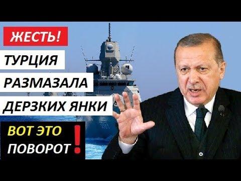 🔥ТУРЦИЯ НАКАЗАЛА США ЗА ДЕРЗОСТЬ: для Америки путь в Босфор теперь закрыт