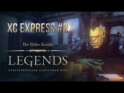 [ХС Express #2] Обзор The Elder Scrolls: Legends