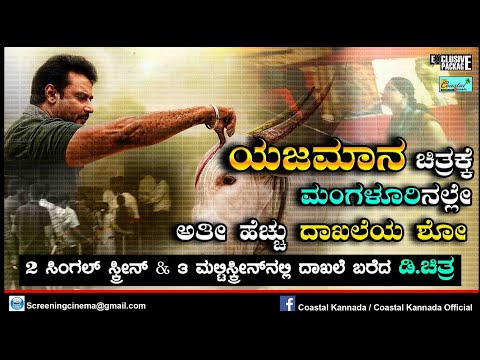 Yajamana in mangalore city record show || Darshan Yajamana public response in Mangalore
