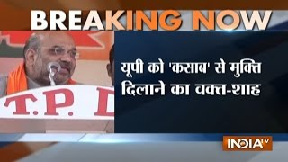 UP Elections 2017: BJP President Amit Shah asks people of Uttar Pradesh to get rid of