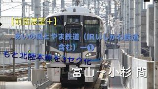 【前面展望+】あいの風とやま鉄道(IRいしかわ鉄道を含む)に乗ってきたー❶ 富山〜小杉 間