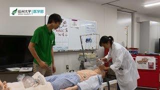 【医学部医学科】信州大学オープンキャンパス2018ダイジェスト(2018.7.22)