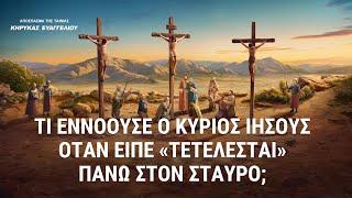 Κλιπ 1 -Τι εννοούσε ο Κύριος Ιησούς όταν είπε «Τετέλεσται» πάνω στον σταυρό;