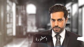 Nasser Bu Ali ... Ostoorah - Lyrics Video | ناصر بو علي ... اسطورة - بالكلمات
