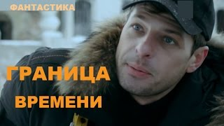 ГРАНИЦА ВРЕМЕНИ 11 серия (2015). Сериал, фантастастика.
