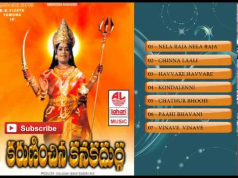 Karuninchina Kanaka Durga Telugu Movie Full Songs | Jukebox | Yamuna, K.R.Vijaya