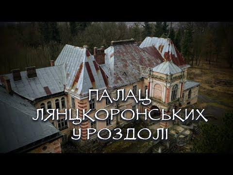 Палац Лянцкоронських у Роздолі