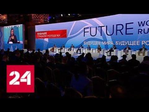 Отмена санкций и новые инвестиции на Ялтинском форуме обсудили будущее России и мира - Россия 24
