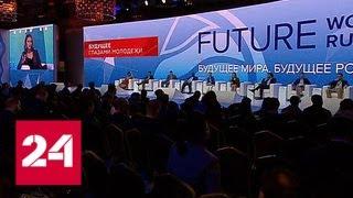 Отмена санкций и новые инвестиции: на Ялтинском форуме обсудили будущее России и мира - Россия 24