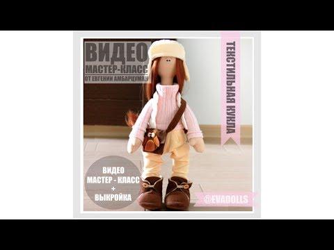 Мастер класс Шьем текстильную куклу обзор
