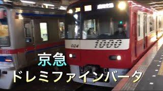 【京急】ドレミ車 1024編成 停発車