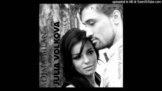 Dima Bilan & Julia Volkova - Любовь Сука (Short Acapella)