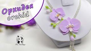 Колье Орхидея ✿ ПОЛИМЕРНАЯ ГЛИНА мастер класс цветы: Orchid Polymer Clay tutorial