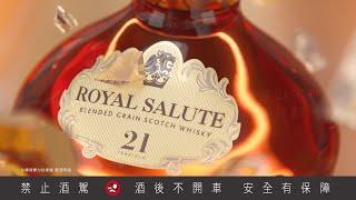 皇家禮炮全新21年威士忌-王者之鑽