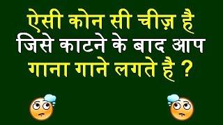 ऐसी कोन सी चीज़ है जिसे काटने के बाद आप गाना गाने लगते है ? paheliyan in hindi