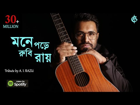 Mone Pore Ruby Roy  মনে পড়ে রুবি রায়  Tribute To  Cover By A I Razu  Studio Air