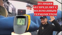Полиция с поломанным термометром. Неадек