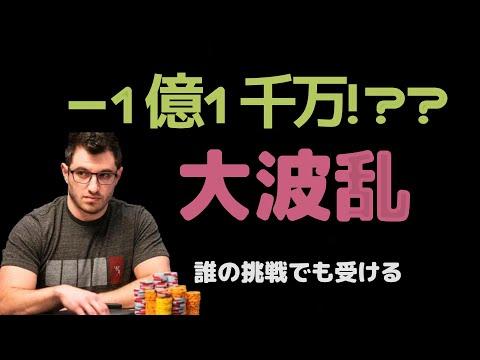 【ポーカー】 賞金最大1億2千万!世界最高峰のオマハヘッズアップ【Galfond Challenge】