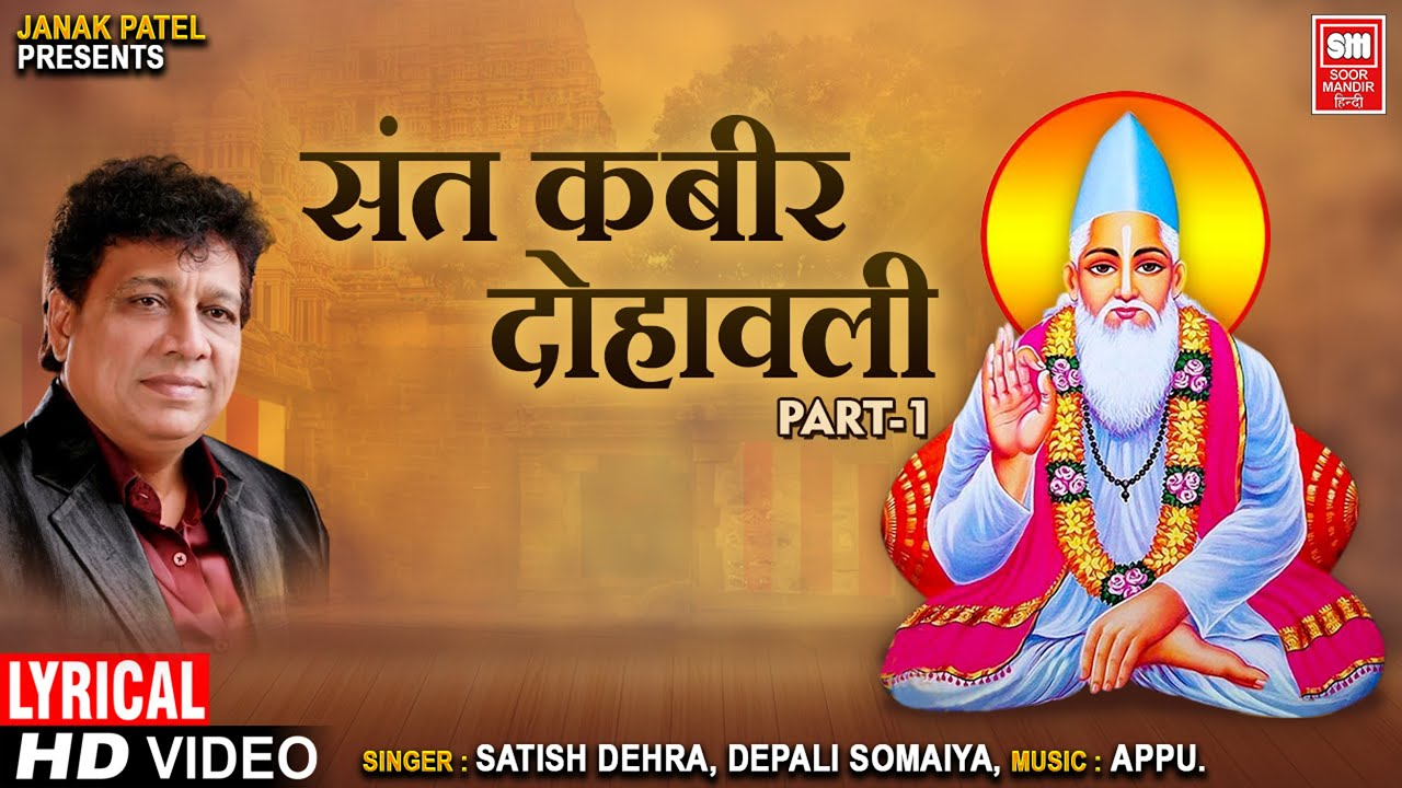 Sant Kabir Duhavali Part 1 I Lyrical I Devotional I Satish Dehra I Depali Somaiya I Soormandir Hindi