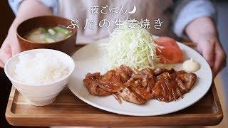 【基本の作り方】覚えておきたい!豚肉の生姜焼きレシピ【料理レシピはParty Kitchen🎉】 thumbnail