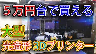 【3Dプリンター】5万円台(AliExpressだと送料別)で買える大型の光造形3Dプリンター