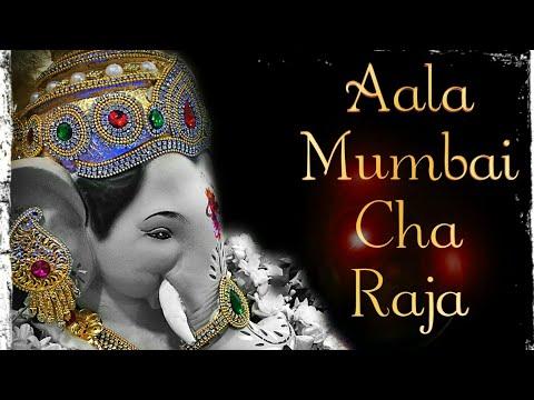 AALA MUMBAI CHA RAJA | NEW GANPATI SONG | 2017