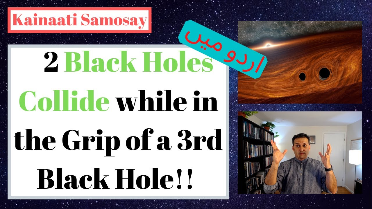 [Urdu] 2 Black Holes Collide while in the Grip of a 3rd Black Hole