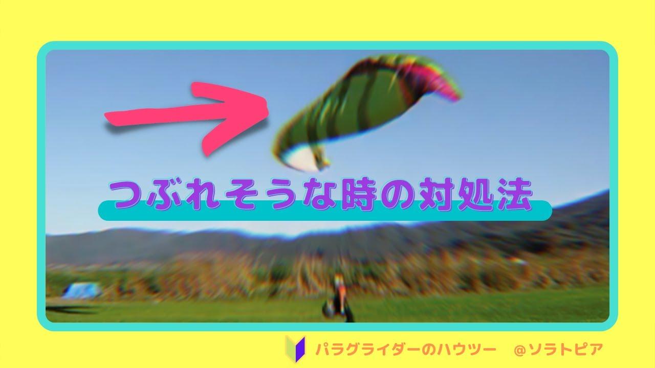 【パラグライダーハウツー】立ち上げでエアインテークが潰れてしまう時の対処法【初心者向け】
