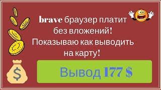 brave браузер платит без вложений! Показываю как выводить на карту! Вывод 177$