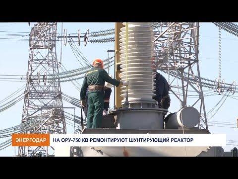Ремонт шунтирующего реактора на ОРУ-750 кВ