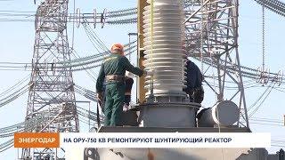 Жөндеу шунттаушы реактор АТҚ-750 кВ