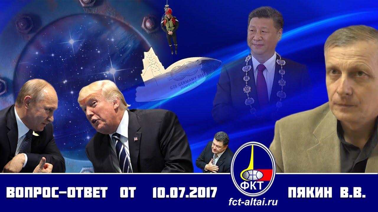 Вопрос-Ответ Пякин В. В. от 10 июля 2017 г.