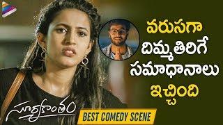 Niharika Konidela FUNNY PUNCHES on Rahul Vijay | Suryakantham 2019 Latest Telugu Movie | Niharika