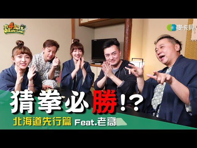 [木曜在幹嘛]北海道先行篇!!!猜拳必勝法則大公開.feat 老高