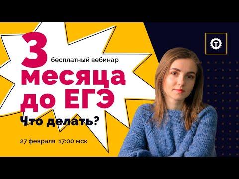 3 МЕСЯЦА до ЕГЭ! СТРАТЕГИЯ ПОДГОТОВКИ. Полина Чехова. Техноскул