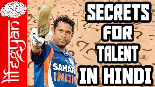 The 3 SECRETS to BECOME TALENTED in any field(HINDI) - How to learn something fast in Hindi