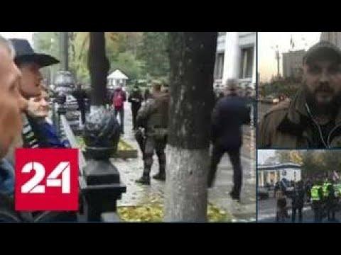 У стен Рады начались столкновения митингующих с полицией - Россия 24
