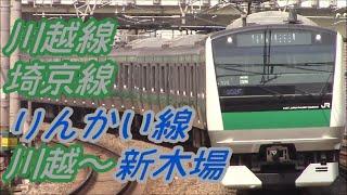 【全区間前面展望】川越線~埼京線~りんかい線 《快速》 川越~新木場(E233系Ver) KawagoeLine~SaikyōLine~RinkaiLine Kawagoe~ShinKiba thumbnail