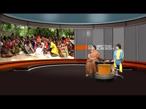 Munni Saha Presents Connecting Bangladesh - Women Health (নারী স্বাস্থ্য) - Tahirpur - June 09, 2017