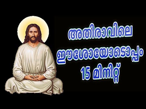 15 morning prayer and songs malayalam christian devotional prayers holy mass visudha kurbana novena bible convention christian catholic songs live rosary kontha jesus   prayers holy mass visudha kurbana novena bible convention christian catholic songs live rosary kontha jesus