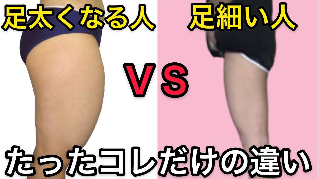 【痩せない原因は前もも】太もも痩せて反り腰も解消する方法【脚やせ】