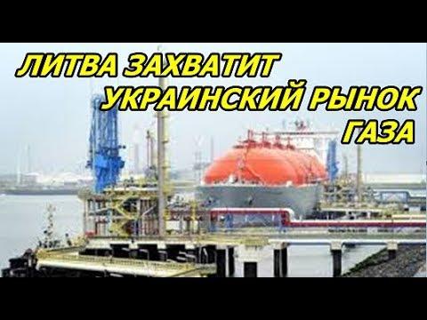 ЛИТВА вознамерилась бороться с Газпромом за украинский рынок газа