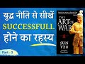 How to Be Successful in Everything | The Art of War Book Summary (Complete) Part-2 of 2
