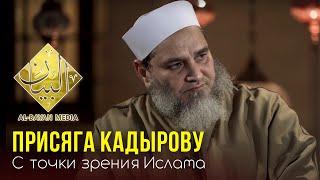 ПРИСЯГА КАДЫРОВУ - доктор Умар ибн Абдул Азиз