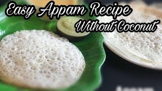 Gambar cover Easy Appam Recipe - Without Coconut  | Breakfast   |Learn in 3 Minutes or Less | Kerala Recipes || |