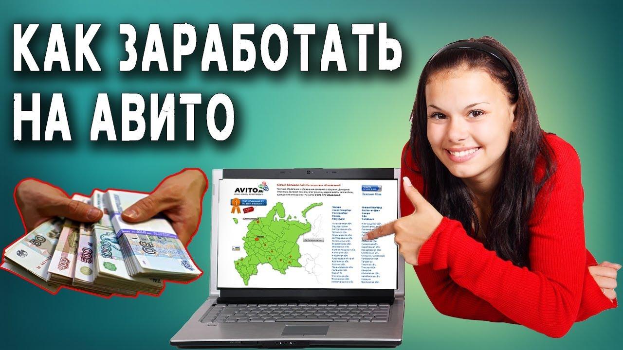 Авито как заработать в интернете ставки транспортного налога 2011 год спб
