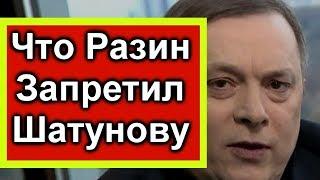 Что запретил Андрей Разин Юре Шатунову.  В каком состоянии Шатунов